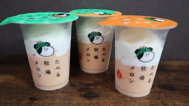 ミルクとメロンの2層アイス!ファミマ限定の「たべる牧場メロン」レビュー