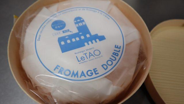 赤肉メロンのチーズケーキ!LeTAOの「メロンドゥーブル」レビュー