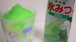 暑い夏にはメロンソーダ!カキ氷シロップと炭酸水で簡単に作れるよ!