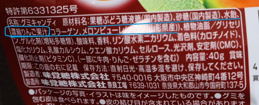 コロロメロン鶴姫レッド1