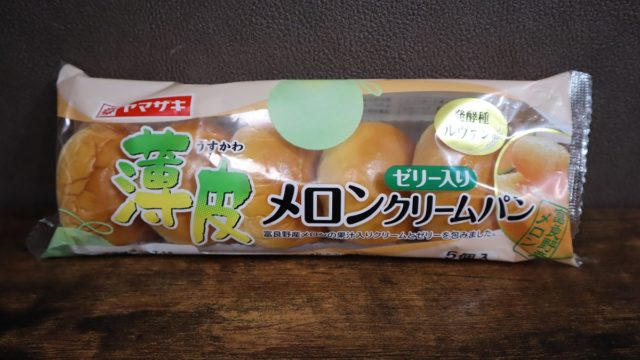 甘くておいしいヤマザキの菓子パン「薄皮メロンクリームパン」レビュー