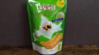 アポロの富良野メロン味はメロン感たっぷりのホワイトチョコで旨すぎる【レビュー】