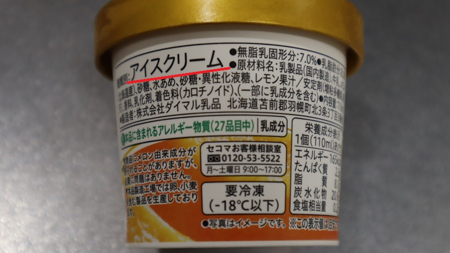 北海道メロンアイスクリーム2