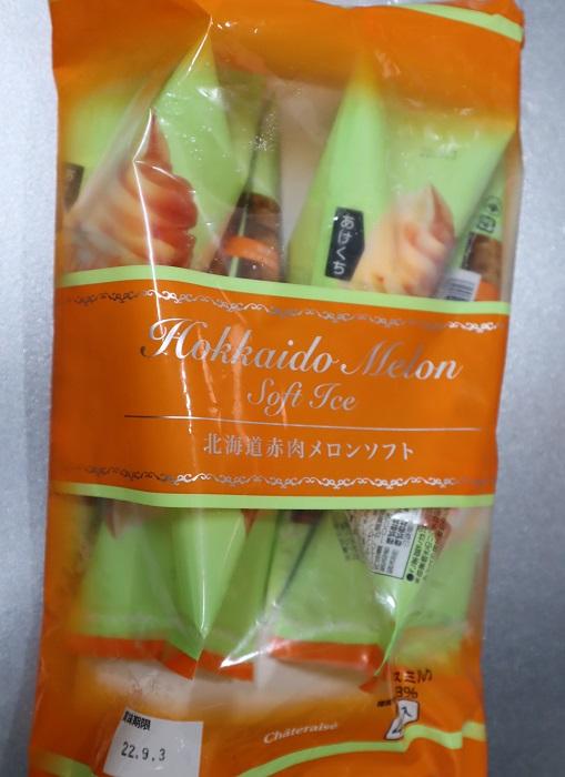 北海道赤肉メロンソフト1