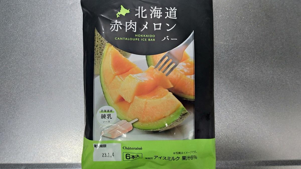シャトレーゼの「北海道赤肉メロンバー」練乳入りで甘い【レビュー】