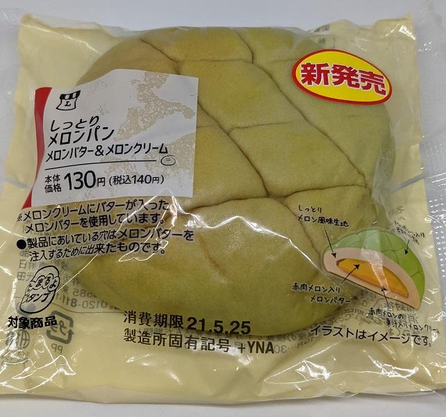 しっとりメロンパン1
