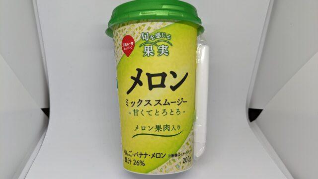スジャータの「メロンミックススムージー」はおいしいメロンのミックスジュース