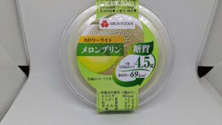 紀文食品のカロリーライトメロンプリンを食べてみた【どんな味?】
