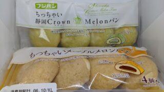フジパンの「ちっちゃいメロンパン」シリーズが食べやすくておいしい