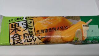 シャトレーゼ「果実食感バー北海道赤肉メロン」がねっとりして旨い!