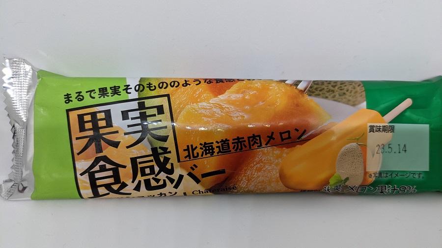 シャトレーゼ果実食感バー北海道メロン2