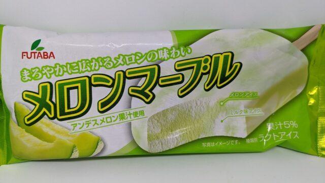 フタバ食品「メロンマーブル」はメロンミルクを飲んでるみたいなおいしさ