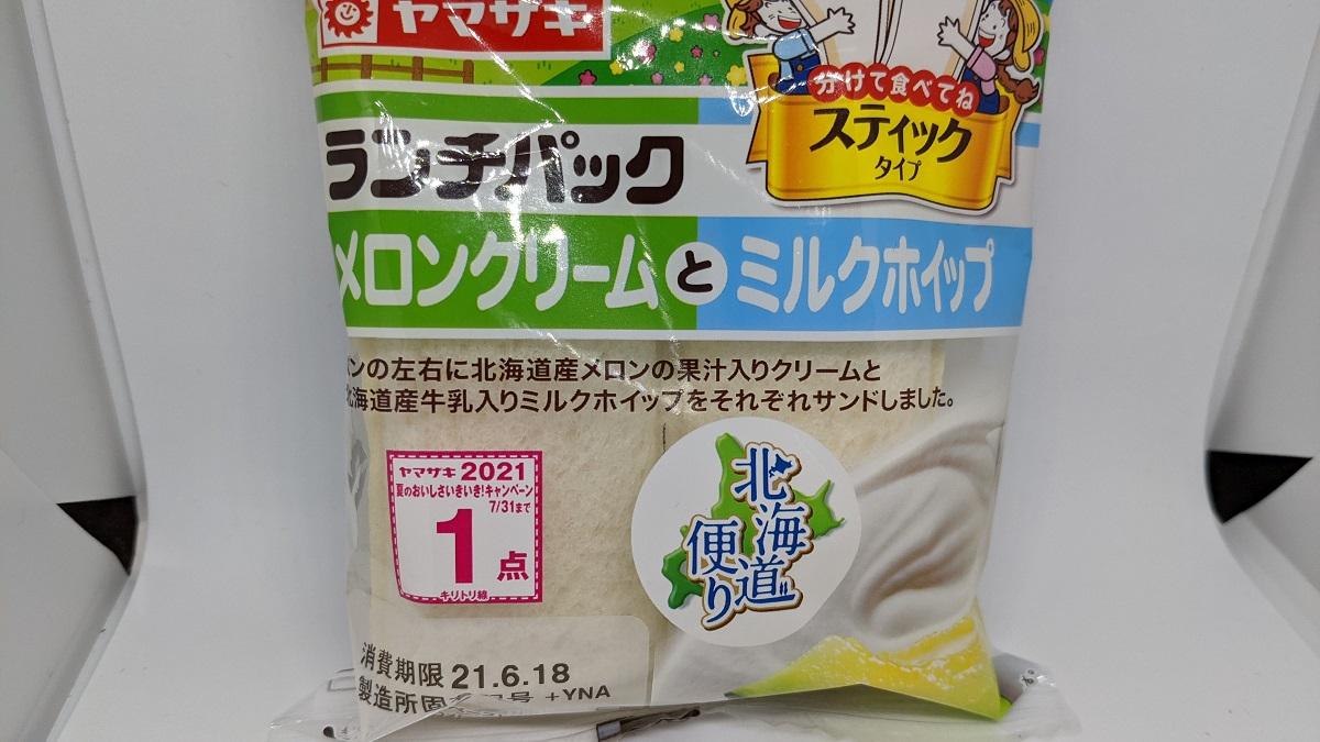 ヤマザキ「ランチパック メロンクリームとミルクホイップ」はダブルのおいしさが楽しめる