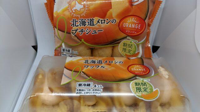 Orange(オランジェ)から新発売の北海道メロンのプチシュー&ワッフルを食べてみた