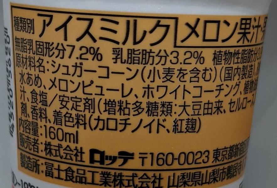 北海道ワッフルコーン3