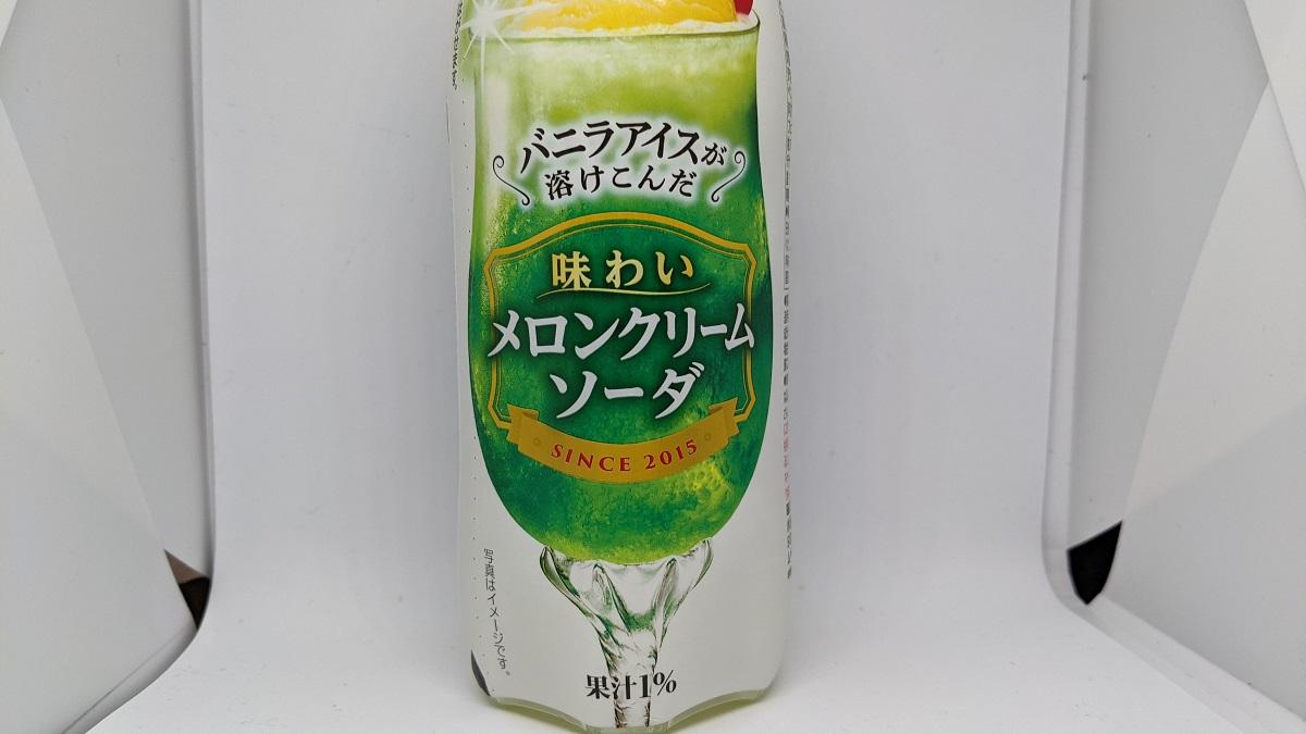 アサヒ飲料「味わいメロンクリームソーダ」がクリーミーでおいしい