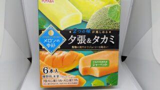 フタバ食品「メロンの季節 夕張&タカミ」は1箱で2種類のメロンアイスが楽しめる!