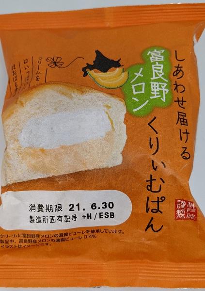 富良野メロンクリームパン1