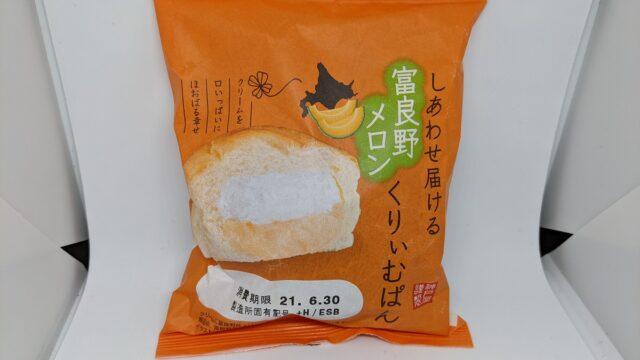 神戸屋「しあわせ届ける富良野メロンくりぃむぱん」はクリームたっぷりでおいしい