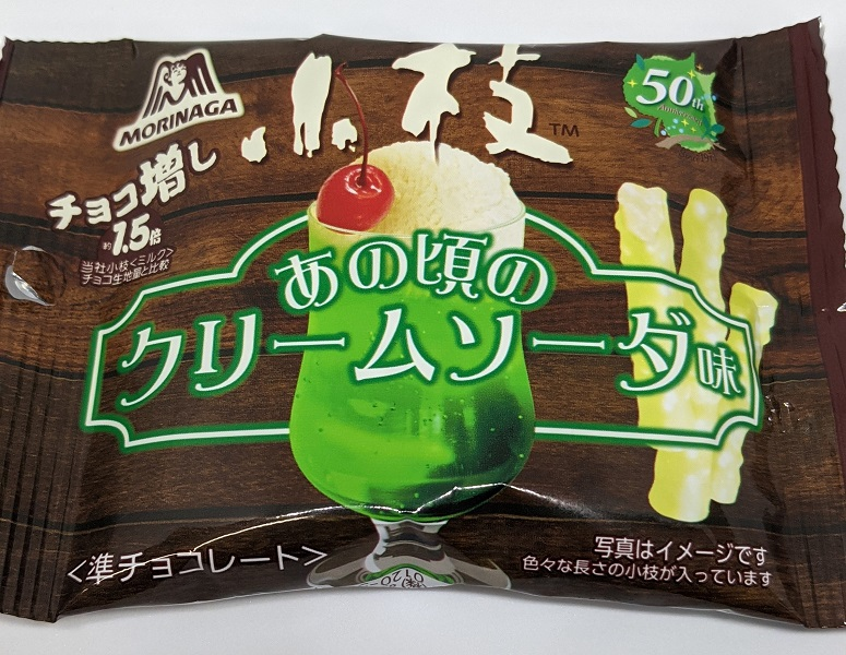 小枝クリームソーダ2