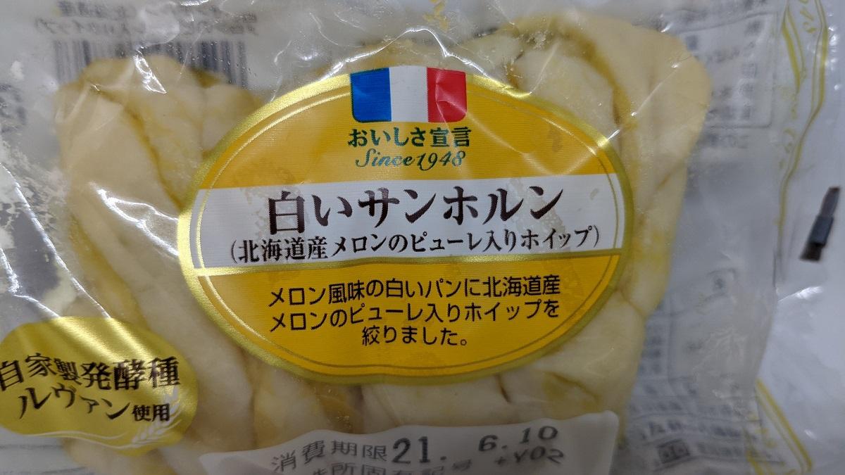 ヤマザキ「白いサンホルンメロン」が旨すぎてリピート必至レベル