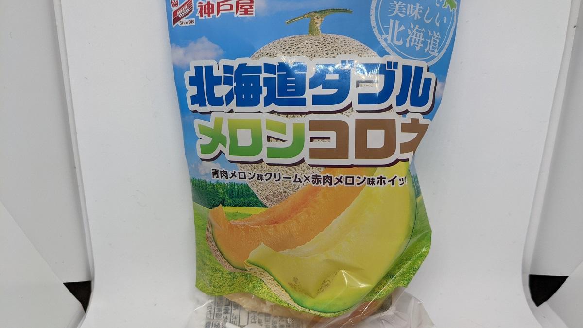 神戸屋「北海道ダブルメロンコロネ」は2色のクリームが旨すぎる