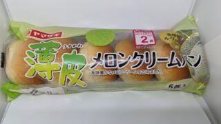ヤマザキ「薄皮メロンクリームパン」は安定のおいしさ