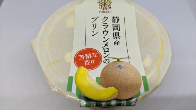トーラクの「静岡県産クラウンメロンのプリン」を食す