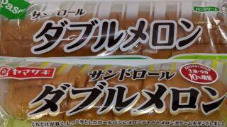 ヤマザキ&Pascoのダブルメロン食べ比べ