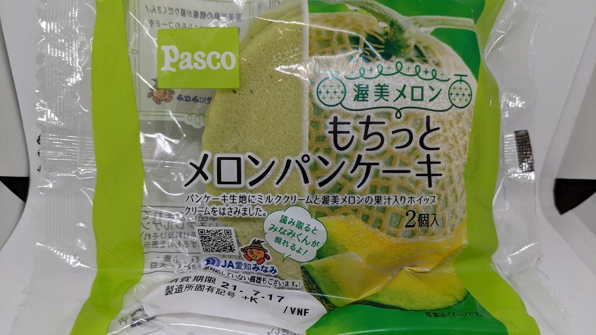 Pasco渥美メロン「もちっとメロンパンケーキ」のメロンクリームが旨すぎた