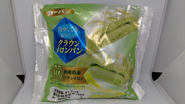 第一パン「冷やしてもおいしいクラウンメロンパン」はクリーム少なすぎで味自体もヘン