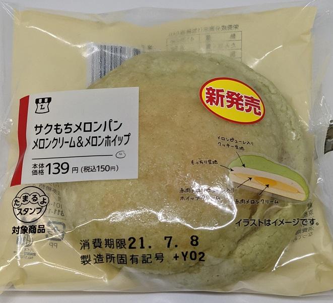 サクもちメロンパン1
