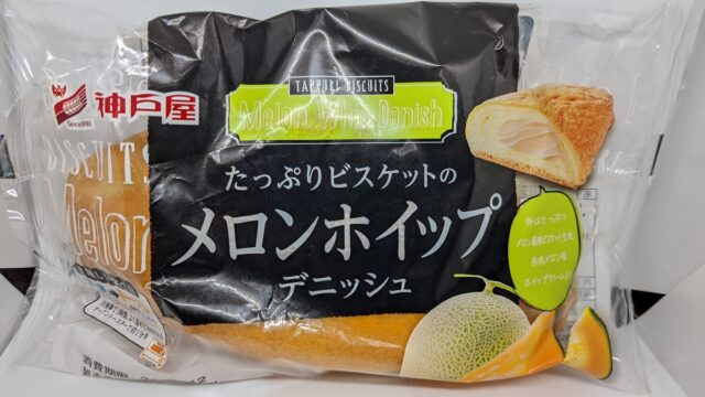 神戸屋「たっぷりビスケットのメロンホイップデニッシュ」がしっとりおいしい