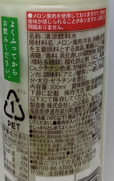 メロンミルク5