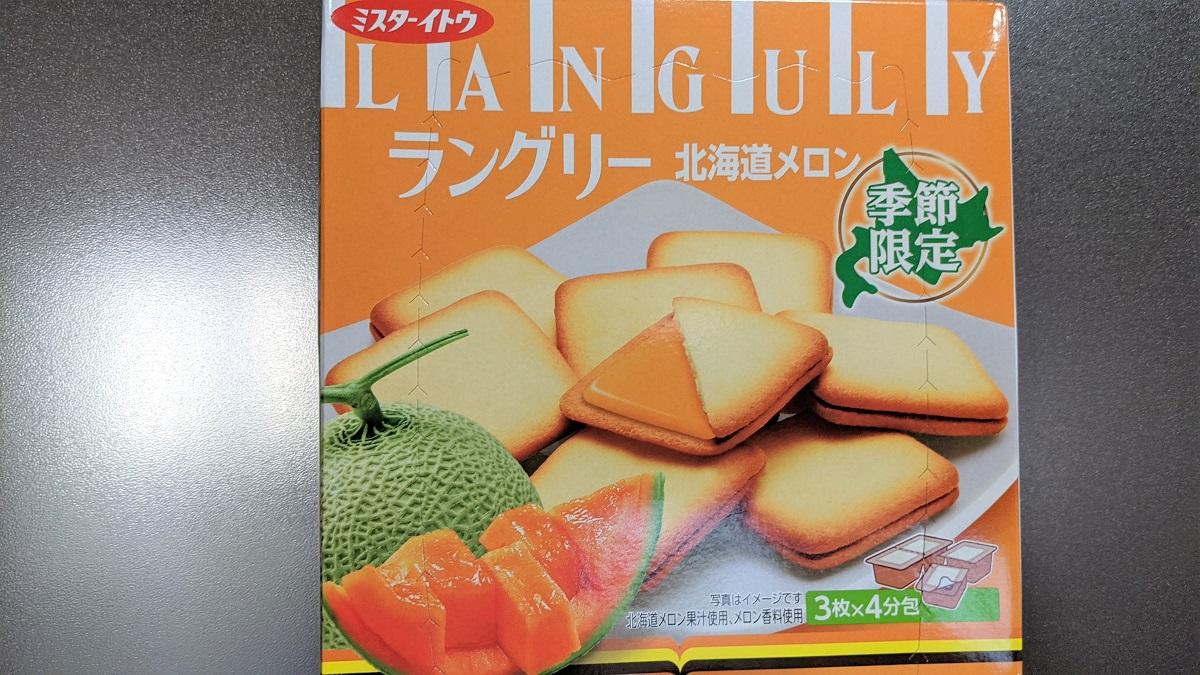 イトウ製菓「ラングリー北海道メロン」はとてもおいしいラングドシャ