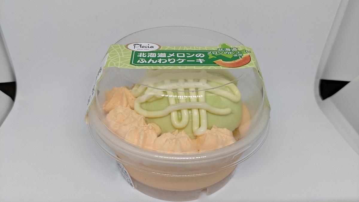 プレシア「北海道メロンのふんわりケーキ」のメロンムースは後味すっきり