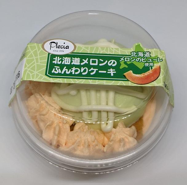 北海道メロンのふんわりケーキ2