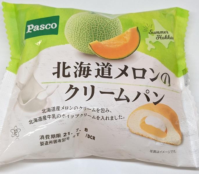 北海道メロンのクリームパン2
