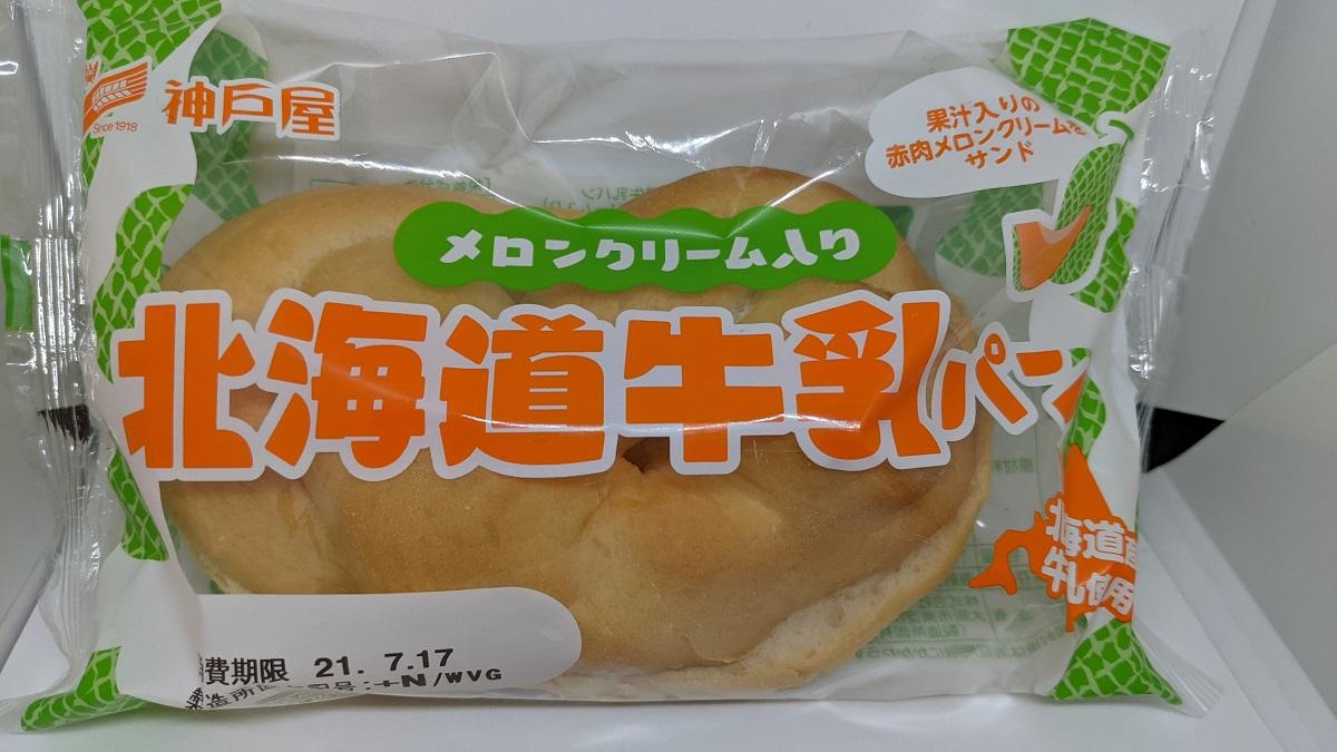 神戸屋「メロンクリーム入り北海道牛乳パン」はクリーム少なすぎて味がしない…