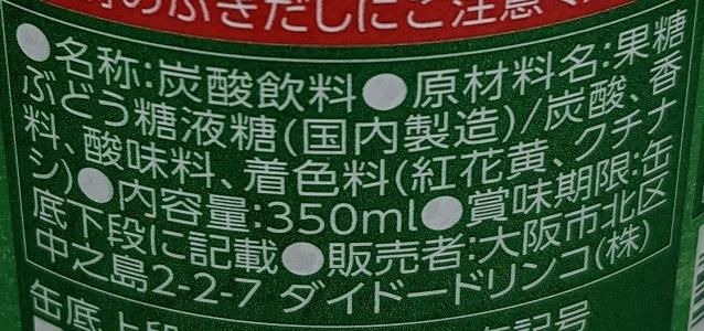 復刻堂メロンソーダ5