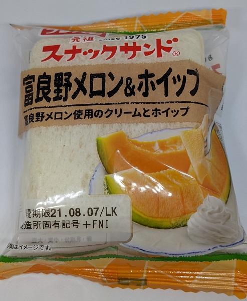 富良野メロン&ホイップ1