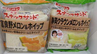 フジパン静岡クラウンメロンと富良野メロン&ホイップ食べ比べ