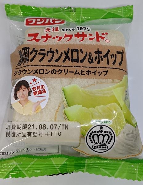 静岡クラウンメロン&ホイップ1